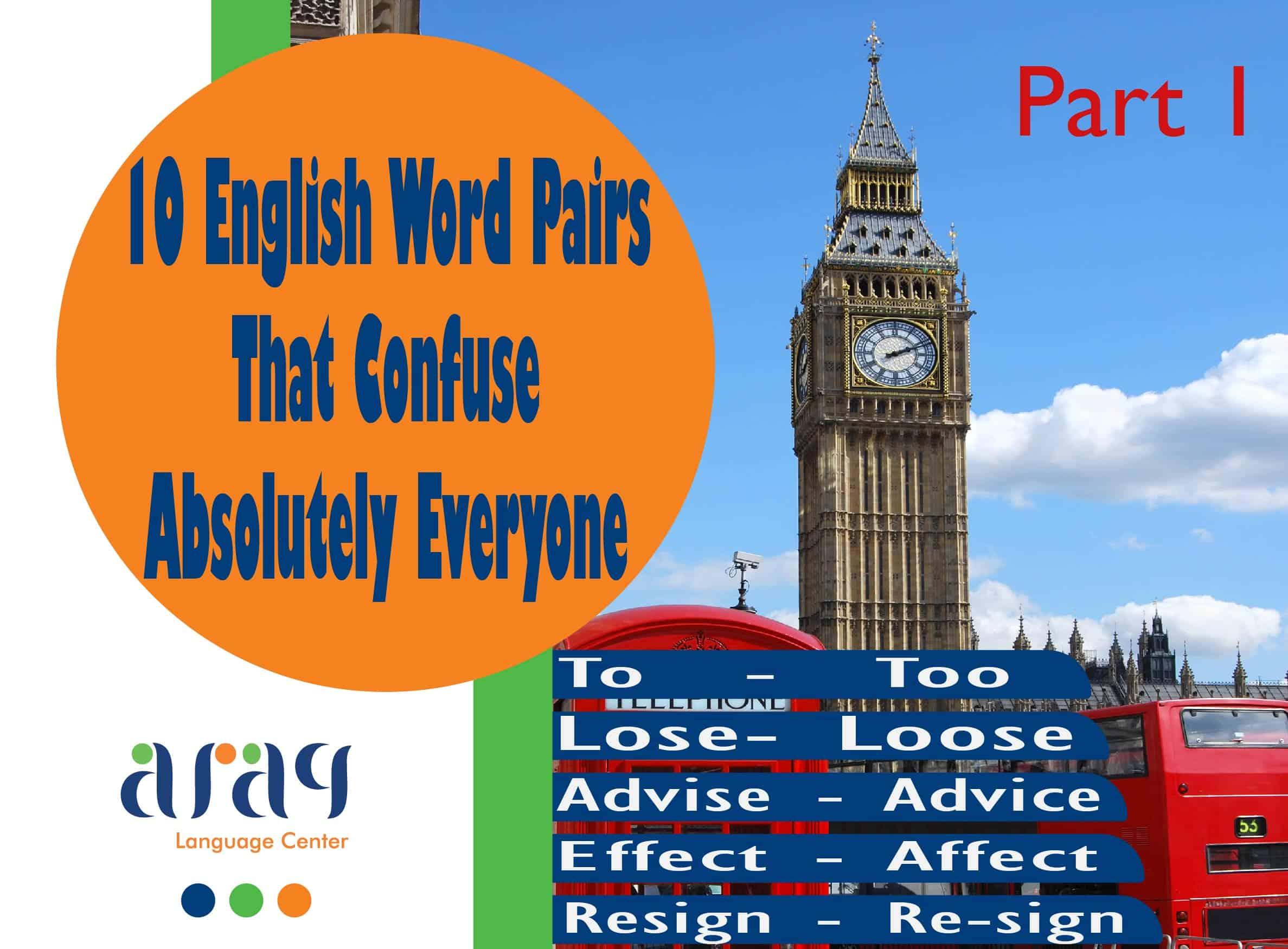 10 جفت کلمهای که ممکن است با هم اشتباه بگیرید قسمت اول