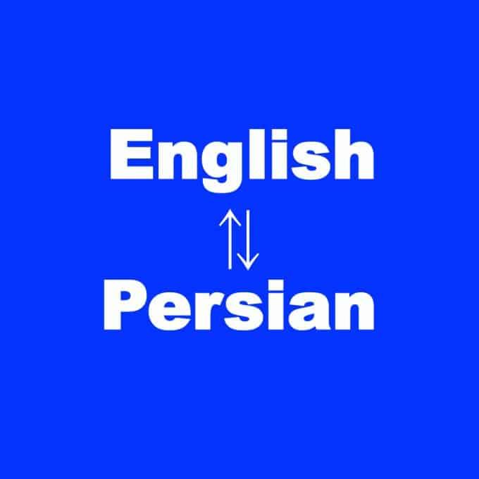 کلمات فارسی وارد شده در زبان انگلیسی